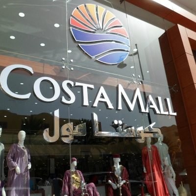 costa-mall