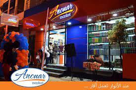anouar express